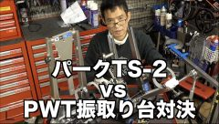 パークTS 2 vs PWT振れ取り台対決をアップしますた、