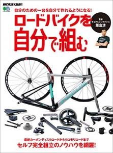 「ロードバイクを自分で組む」販売開始です!