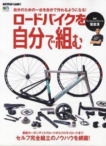 ロードバイクを自分で組む はオンラインショップで販売中です
